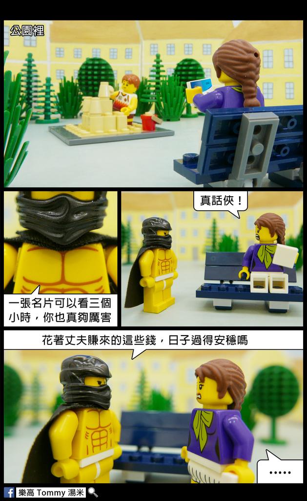 真話俠037-12.jpg