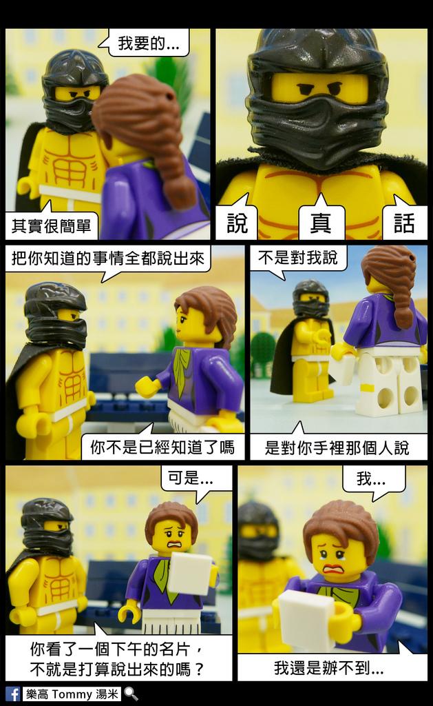 真話俠037-14.jpg