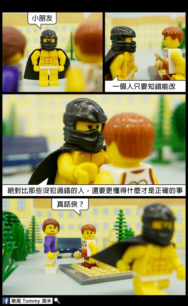 真話俠037-17.jpg