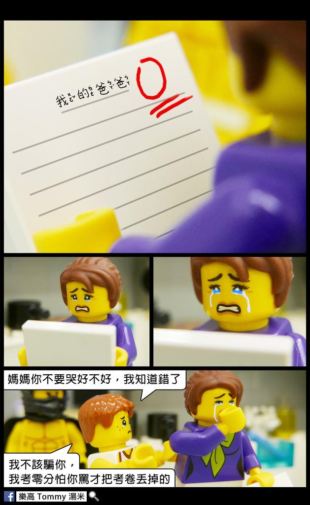 真話俠038-04.jpg