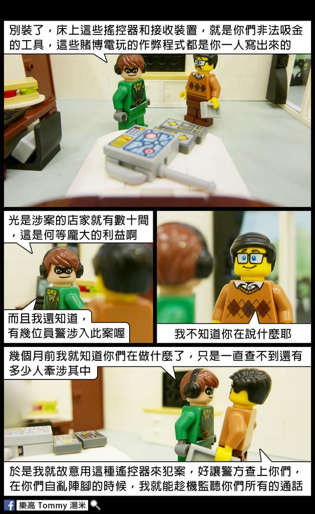 真話俠038-19.jpg