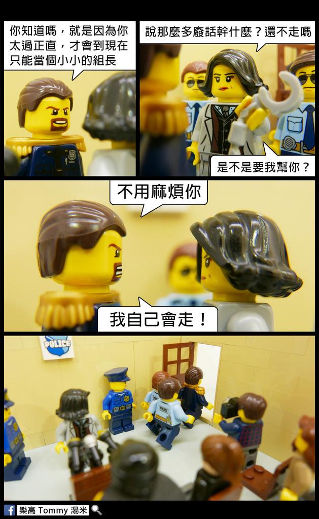 真話俠040-12.jpg