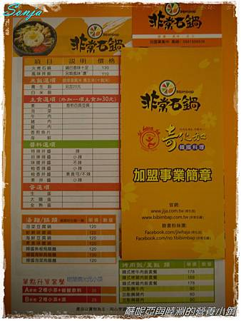 非常石鍋-菜單 (961x1280)