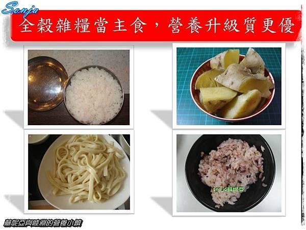 腎友之健康飲食6