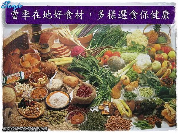 腎友之健康飲食8