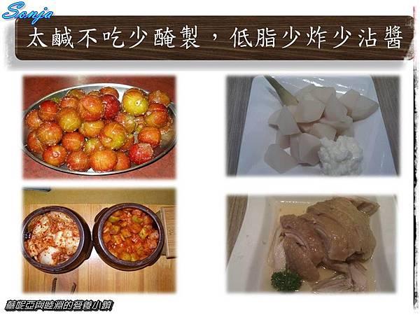 腎友之健康飲食11