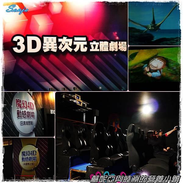 4D體感電玩7