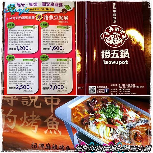 撈五鍋風味烤魚4