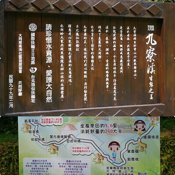 九寮溪2.jpg