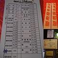 福美餐廳3.jpg