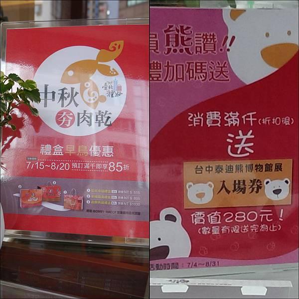 軒記台灣肉乾王15.jpg
