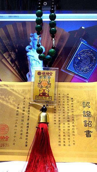 103媽祖記念酒8.jpg