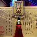 103媽祖記念酒9.jpg