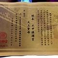103媽祖記念酒10.jpg