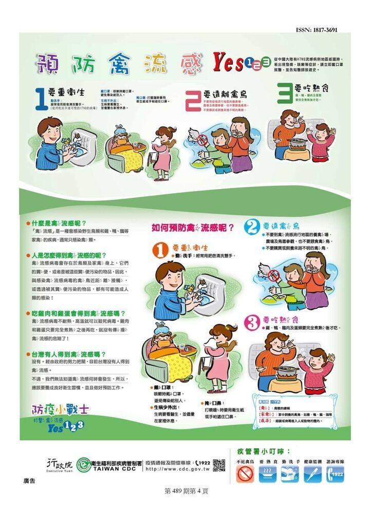 1.處理禽肉多用心,禽流感不來好放心 (1)_頁面_4.jpg