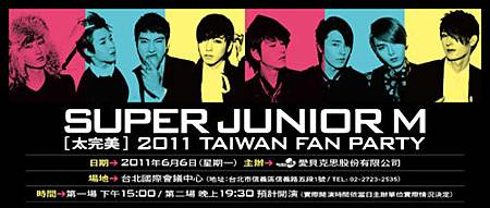 SJM Fan Party