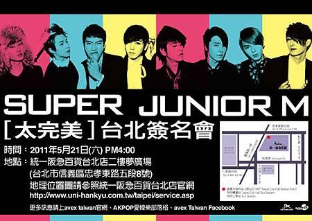 SJM 台北簽名會