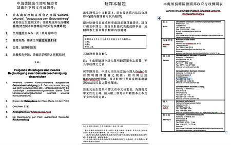 台灣駐德國辦事處說明-1