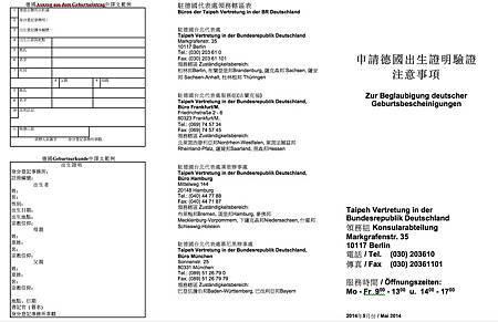 台灣駐德國辦事處說明-2