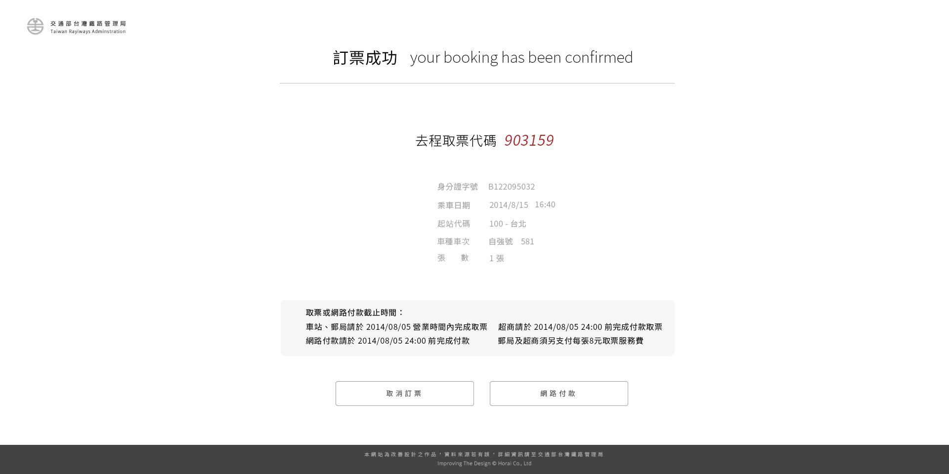 Ttrain single_booking