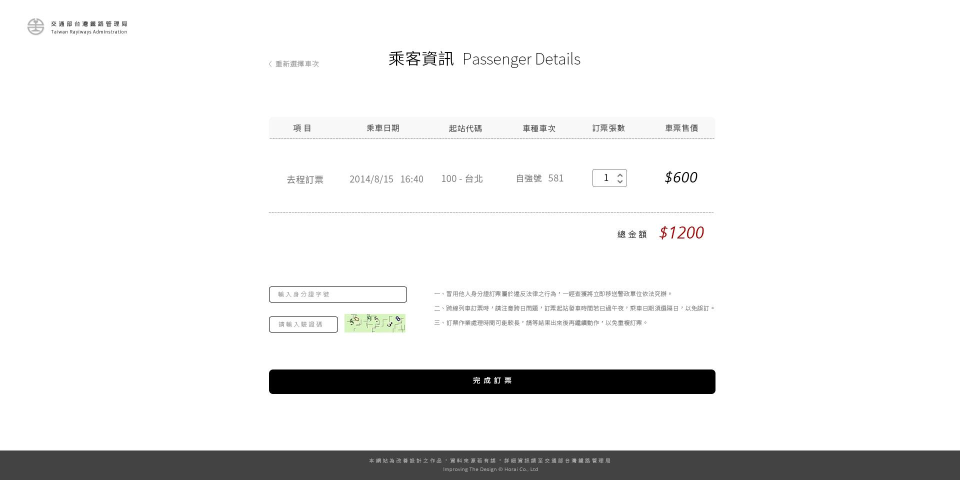 Ttrain single_passenger