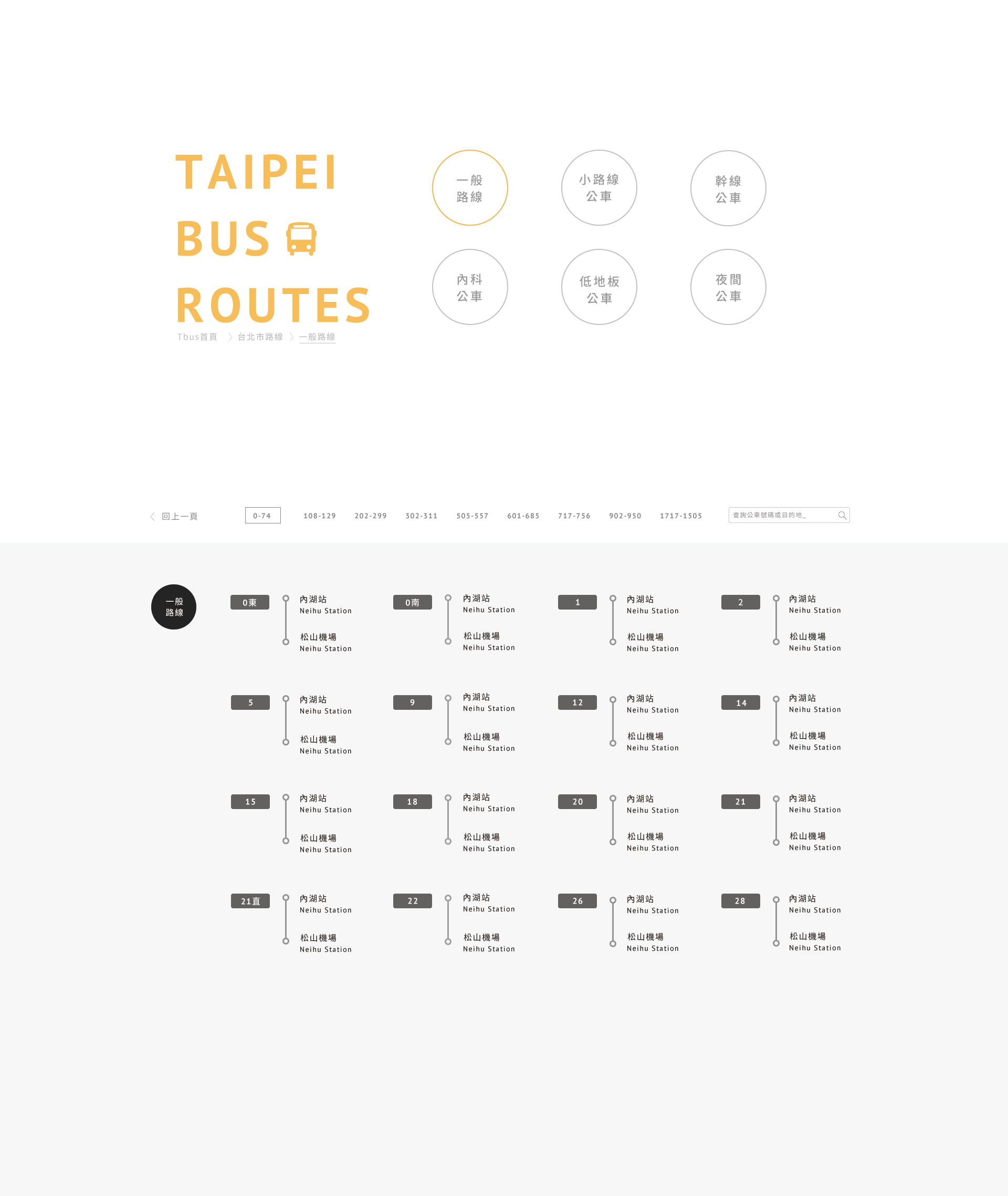 台北市一般公車路線_一般路線 | Tbus-Taipei General Bus Route_General Route