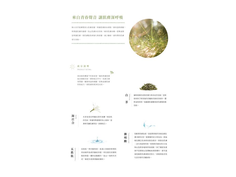 草本原萃精華液成分介紹.jpg