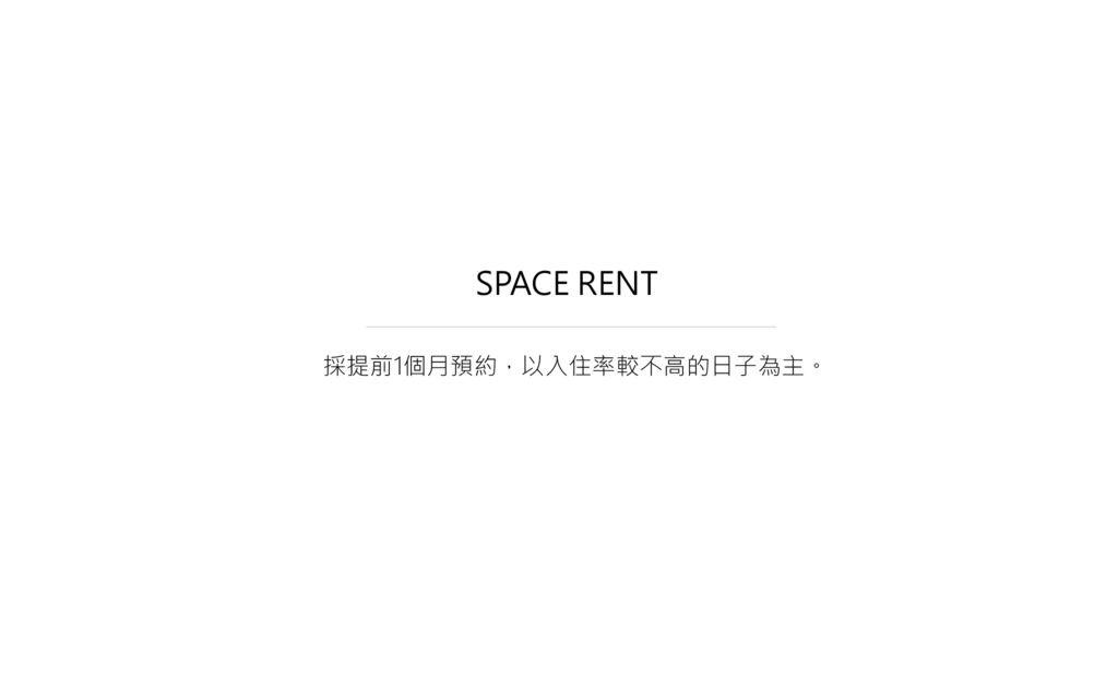 SEARCH-SPACE老屋空間租借服務-4.jpg
