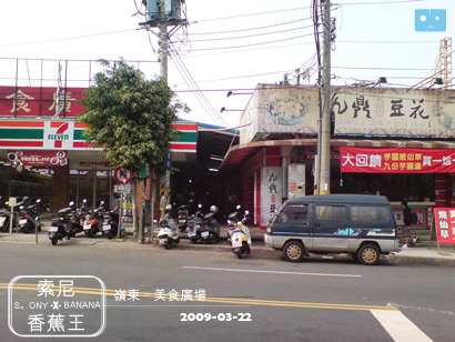 嶺東美食廣場