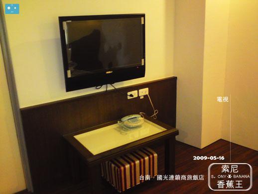 國光連鎖商旅飯店-電視