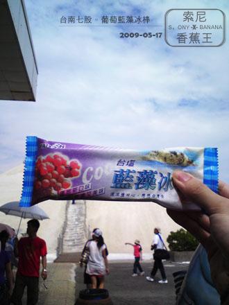 台南七股-葡萄藍藻冰棒