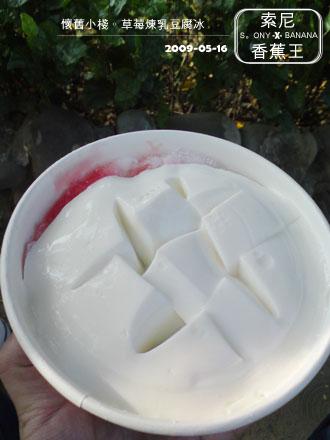 草莓煉乳豆腐冰