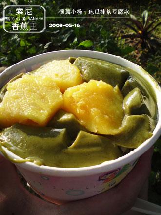 地瓜抹茶豆腐冰