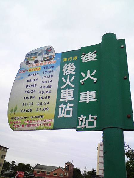 後火車站的公車站牌