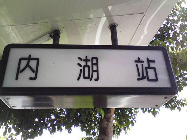 不是台北內湖站喔