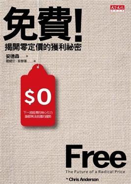 免費!揭開零定價的獲利祕密.JPG