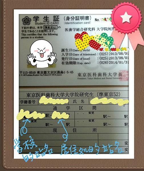 LINEcamera_share_2013-07-30-22-43-28