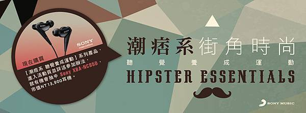 hipster活動