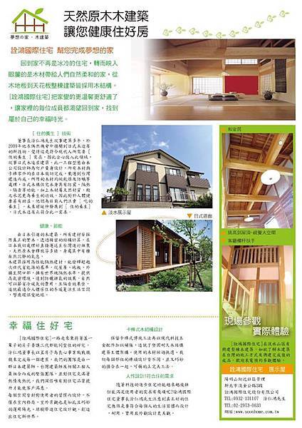 日式木造建築