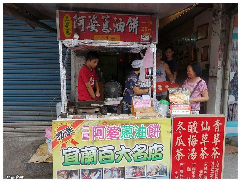 『宜蘭三星食記』 阿婆蔥油餅。冠軍小珊餅創意好口味