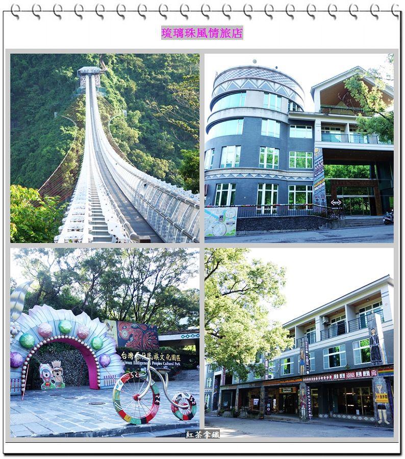 『屏東住宿』琉璃珠風情旅店。近原住民族文化園區。山川琉璃吊橋。