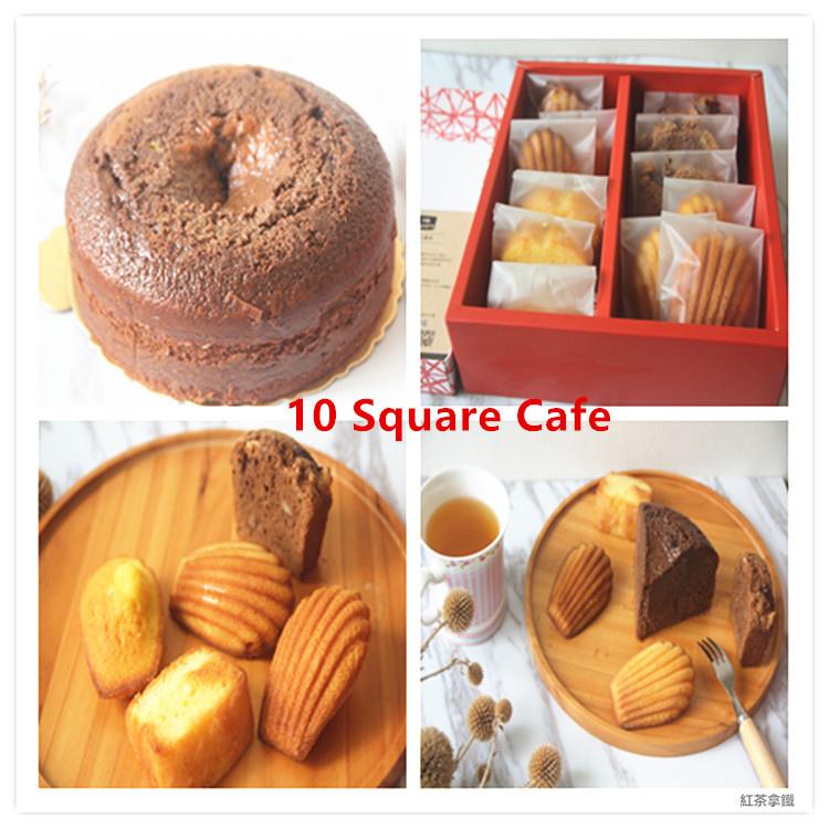 「宅配蛋糕」10 Square Cafe/手工甜點 /下午茶/ 巧克力星期一/法式常溫禮盒