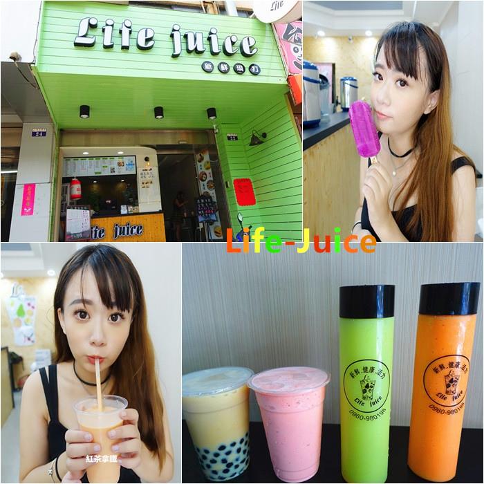 「台中」 Life Juice / 台中海線最濃醇香的Juice~