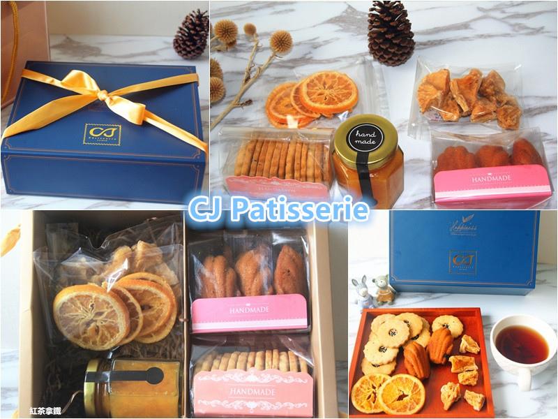 「伴手禮」CJ Patisserie創意甜點 /小農中秋禮盒/台灣在地食材/法式甜點