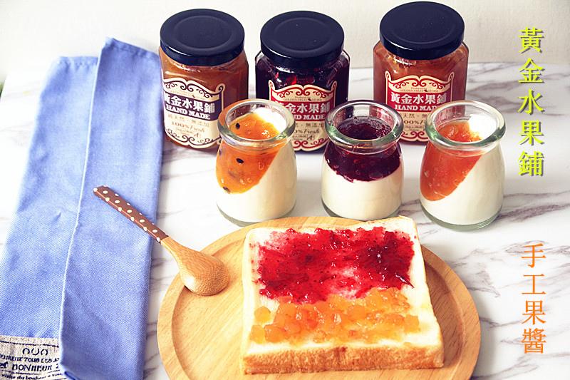 「宅配」黃金水果鋪/手工果醬/天然水果果醬/吃得到水果顆粒果肉
