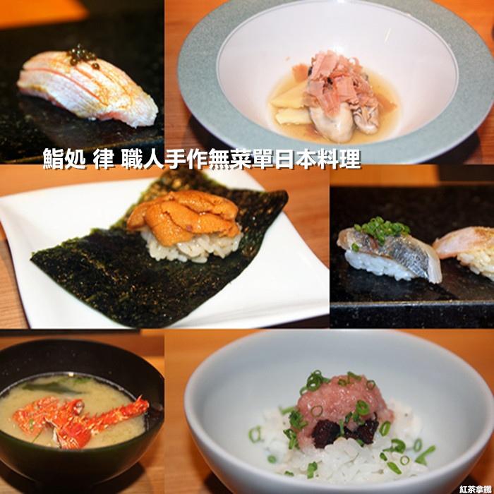 「台北捷運信義安和」鮨處律 職人手作日式無菜單料理