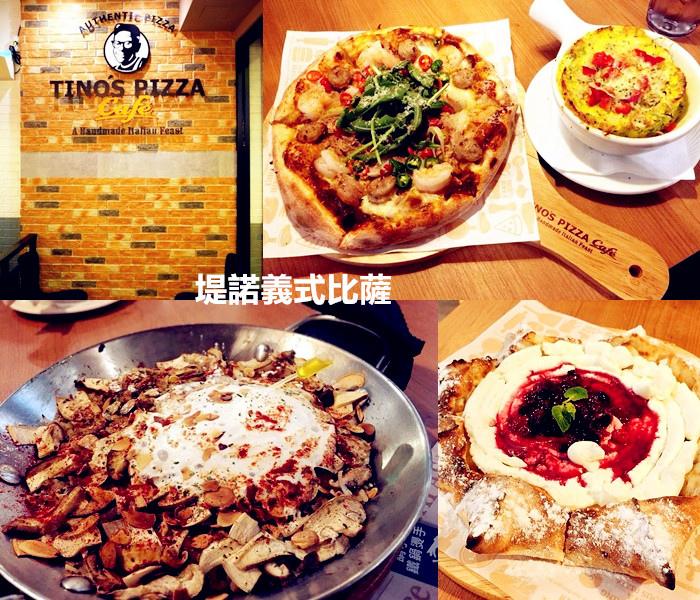 「台北士林區」Tino's Pizza Café 堤諾義式比薩(士林中正店)/義式創意料理