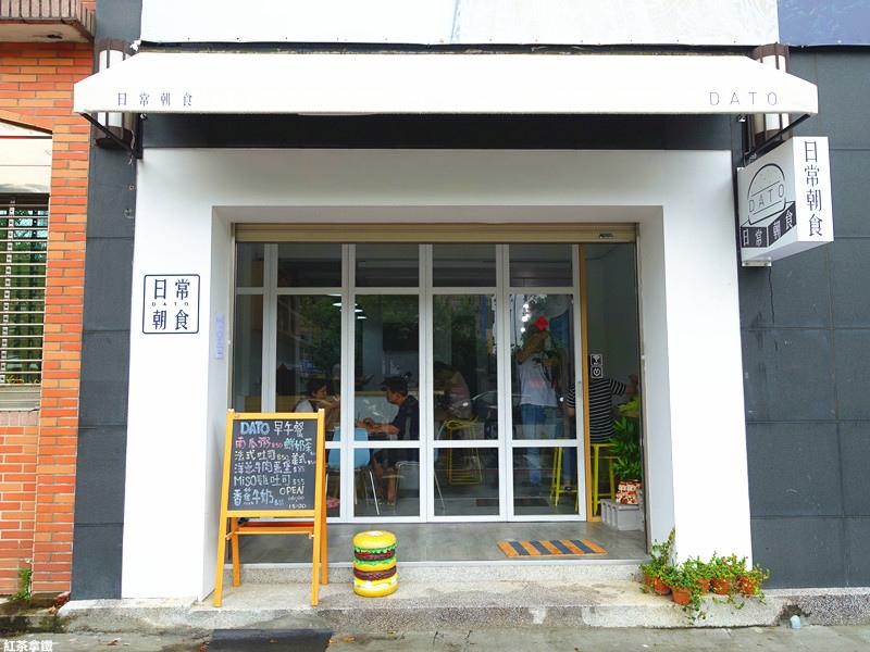 「新竹早午餐」日常朝食 DATO /早午餐/味噌雞肉丹麥堡/泡菜豬肉堡
