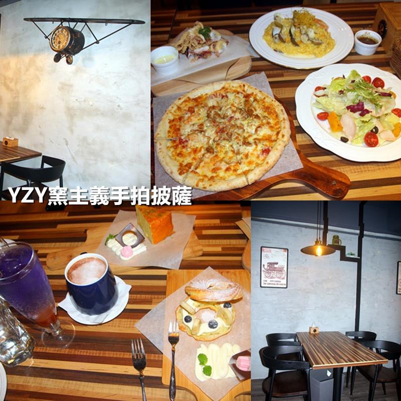 【中壢美食】YZY窯主義手拍披薩/義式餐廳/中壢SOGO/燉飯/炸物