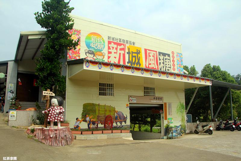 【新竹寶山】新城風糖休閒園區 /黑糖爆漿饅頭DIY / 免門票